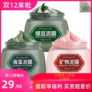 。泊泉雅绿豆泥浆面膜泥膜夏秋补水保湿控油清洁面膜舒缓肌肤护肤