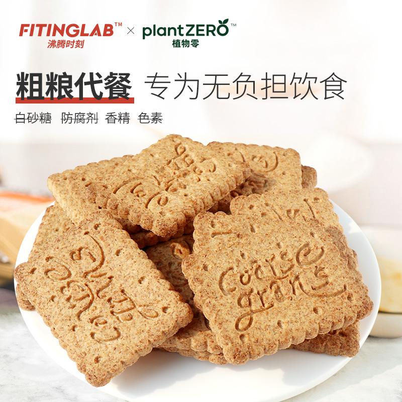 Fitinglab低GI代餐饼干膳食纤维全麦无糖精粗粮饱腹营养零食早餐