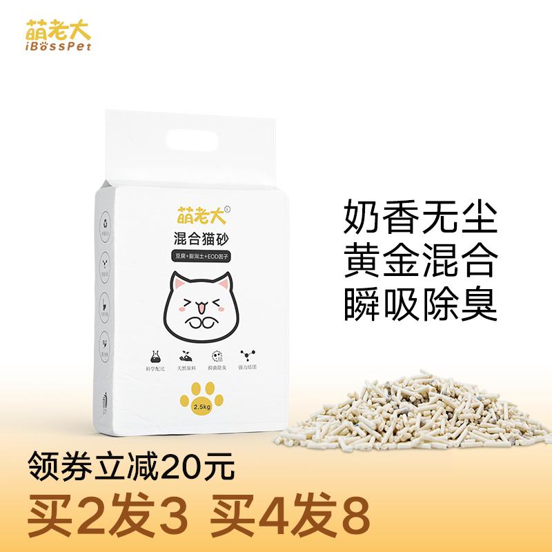 萌老大混合豆腐奶香型猫砂2.5kg