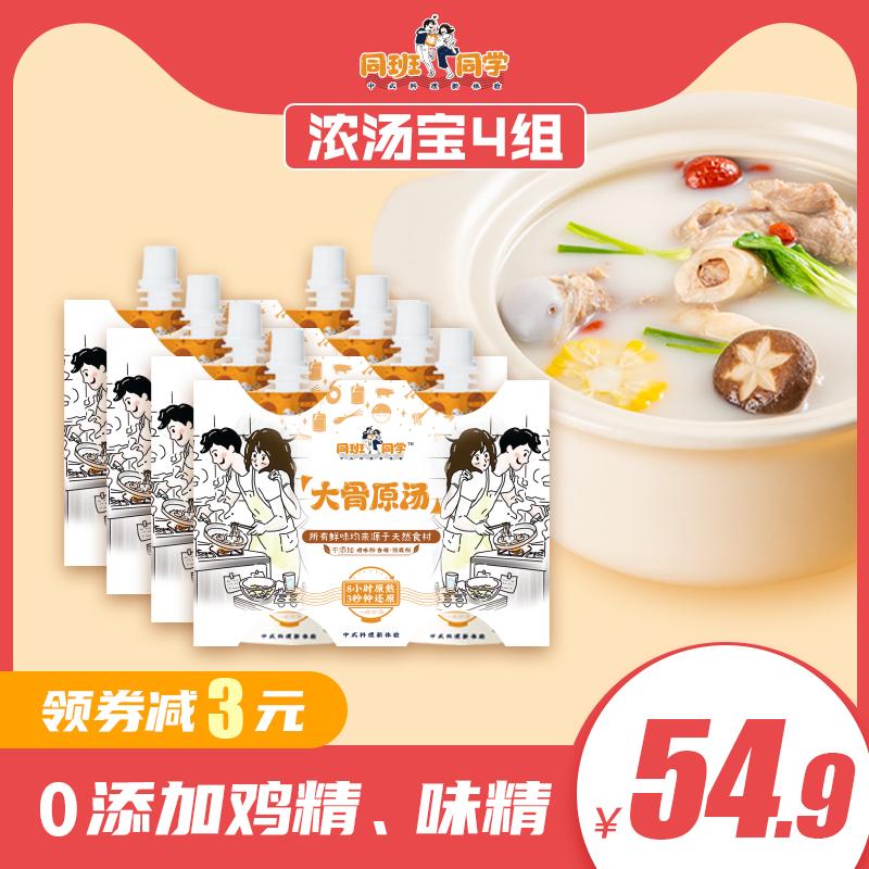 同班同学速食汤料包白象老母鸡骨头60g*2袋*4组浓缩家用非浓汤宝