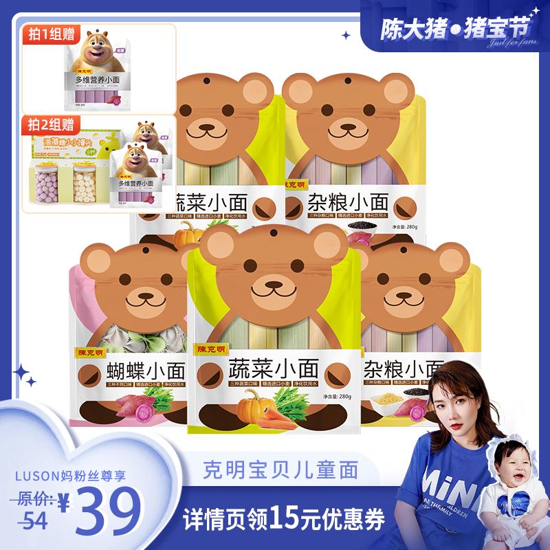 【Luson妈推荐】陈克明儿童蔬菜面营养面条宝宝蝴蝶面条5包组合装