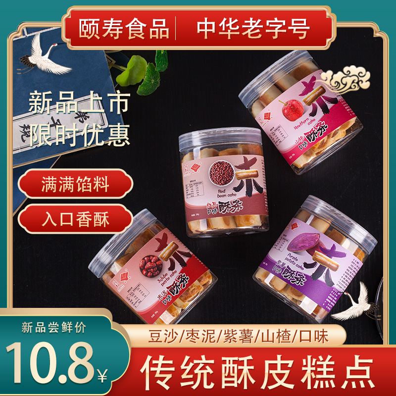 颐寿手工传统老式山楂条枣泥糕点零食紫薯豆沙下午茶点心山西面点