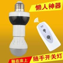 单路转换器220V螺口型卧室家用电灯遥控开关E27无线遥控灯头灯座