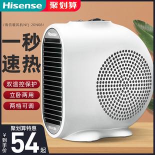 海信取暖器电暖风机家用电暖气小太阳节能省电小型办公室速热风扇