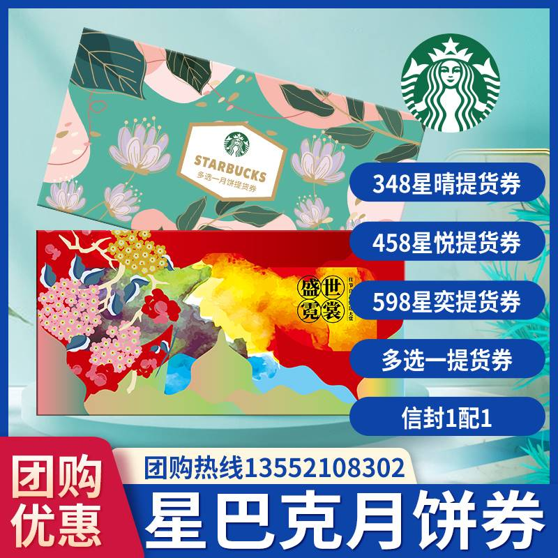 。 Starbucks moon cake delivery voucher Xingqing Xingyue Xingyi mid autumn moon cake gift box for gift card group purchase welfare