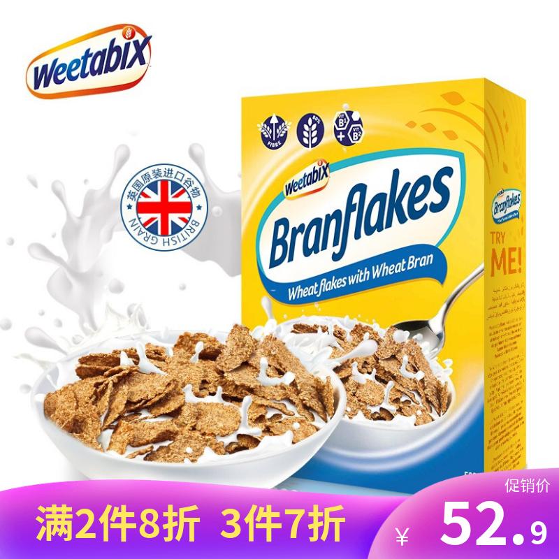 维多麦Weetabix英国即食早餐谷物小麦麸皮脆片高蛋白代餐500g