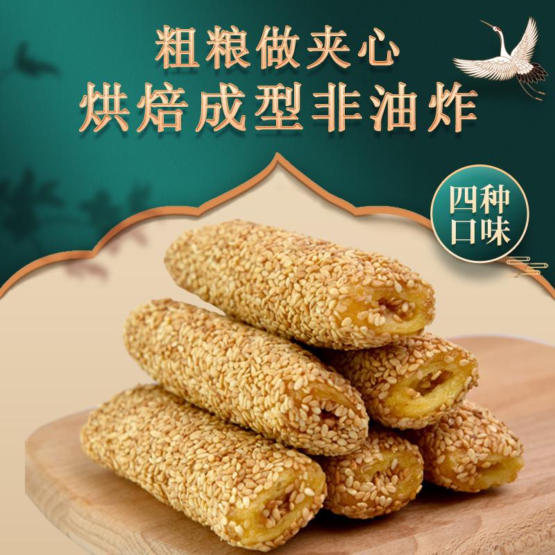 夹心芝麻棒零食传统注心麦芽糖散装小吃春节家庭零食经典特产糕点