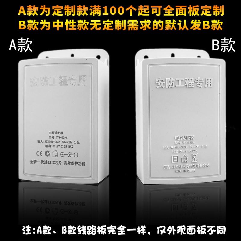 Monitoring waterproof power 12V2.5A 12V2A camera pull type r
