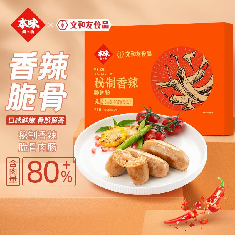 本味鲜物文和友脆香肉肠秘制辣脆骨肠小龙虾麻辣冷冻香肠烤肠