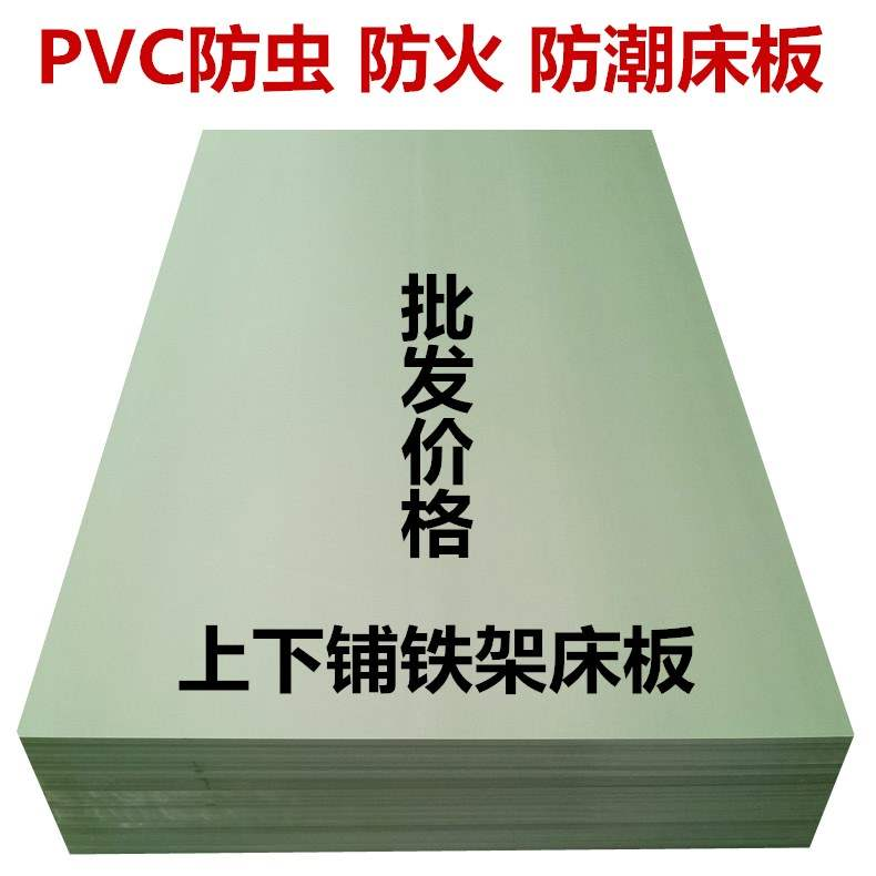 Plastic bed board PVC plastic insect proof board student dormitory apartment iron frame bed 90cm hard bed board single upper and lower bunks