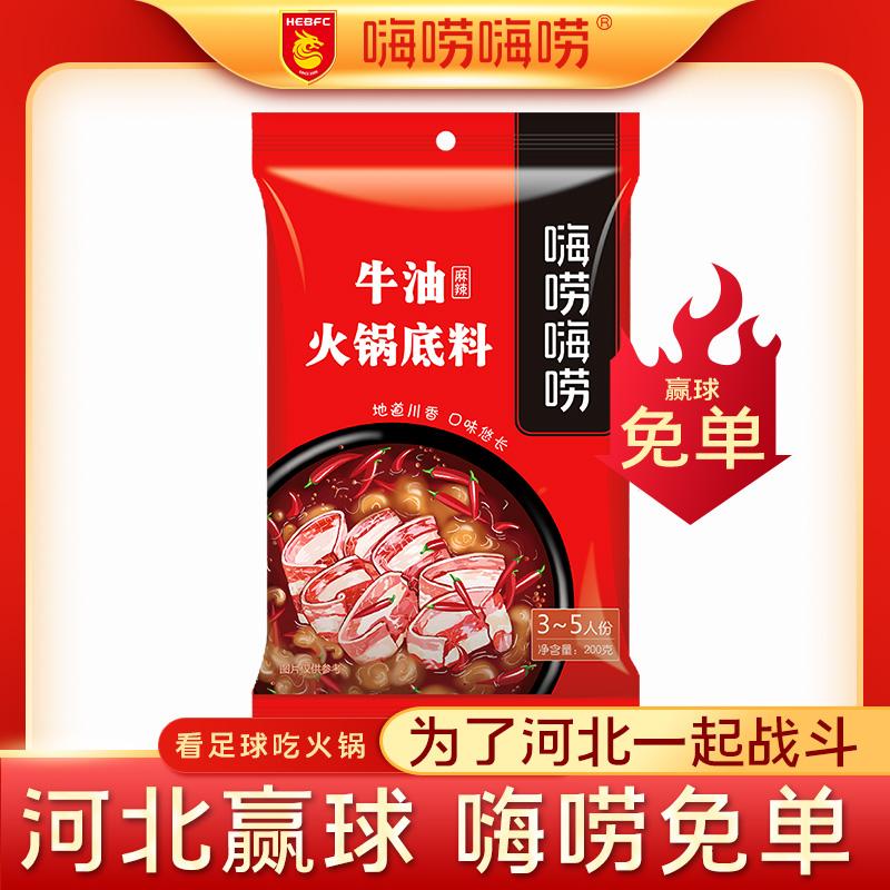 嗨唠嗨唠火锅底料麻辣牛油四川火锅料番茄清油菌汤味麻辣烫锅底