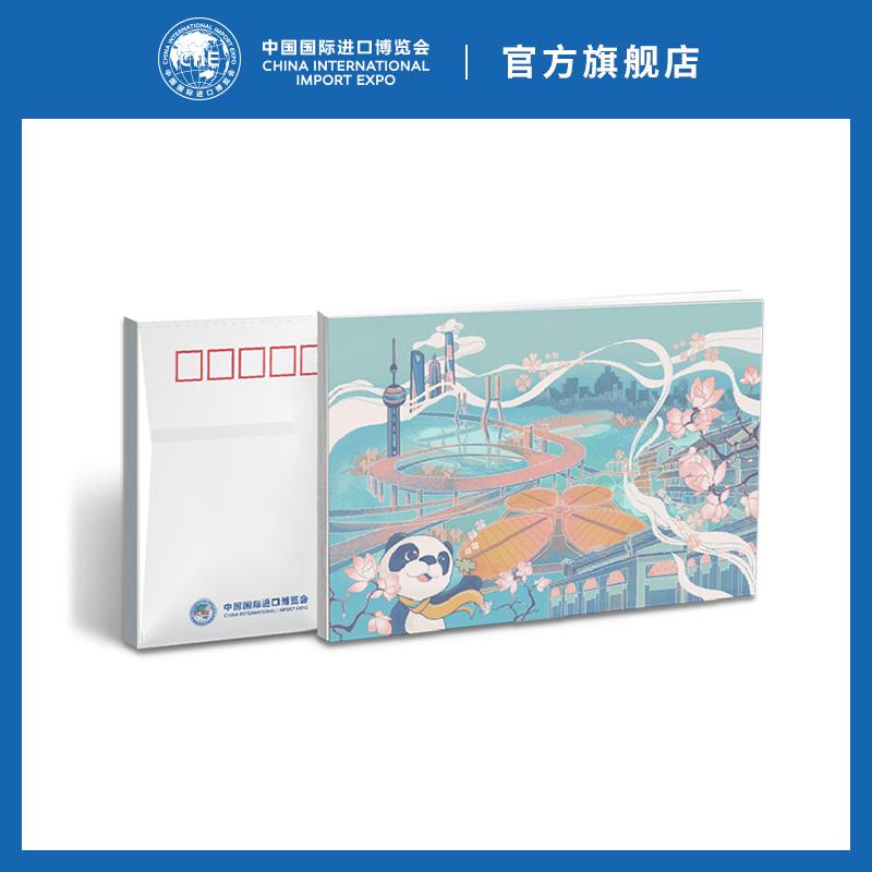 中国国际进口博览会邮资明信片 Изображение 1