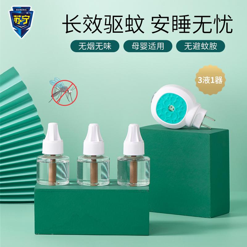 苏宁电热蚊香液套装