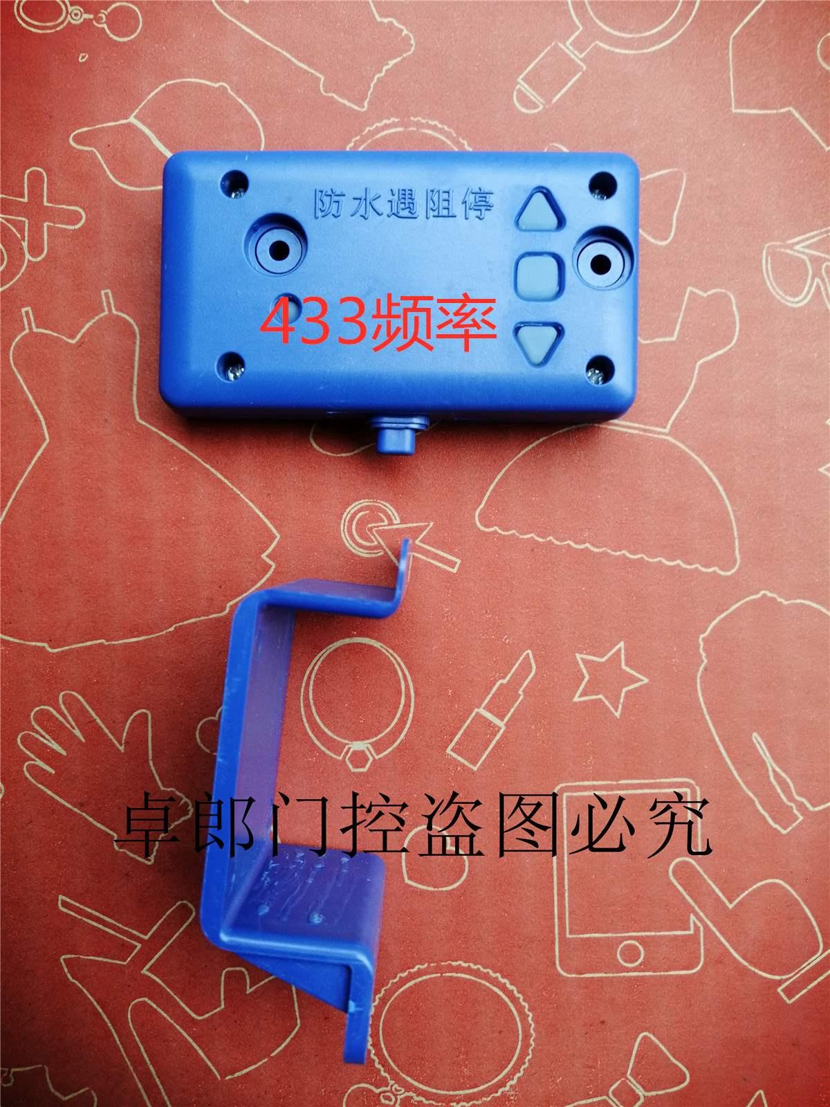 卷帘门遇阻停止器拷贝 无线对拷遥控器电动卷闸门防水遇阻感应器