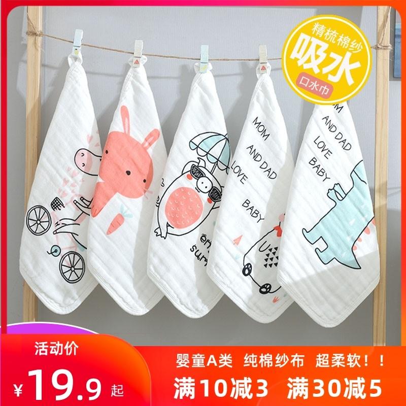 婴儿纯棉纱布口水巾新生幼儿超软洗脸小方巾宝宝用品儿童手帕毛巾