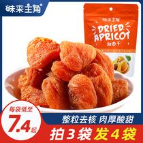 味来主角杏干杏脯无核杏肉干酸甜果干水果干果脯蜜饯零食休闲小吃