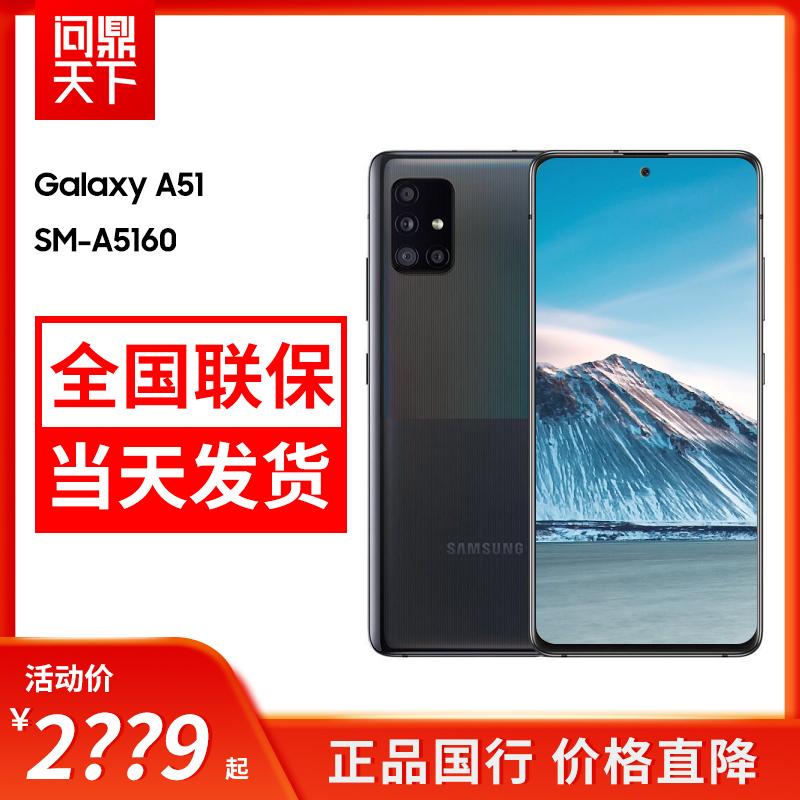 2088元起 当天发货Samsung/三星 Galaxy A51 SM-A5160 5G 三星a51手机官方s8旗舰店5g三星A71降价A90新款A80