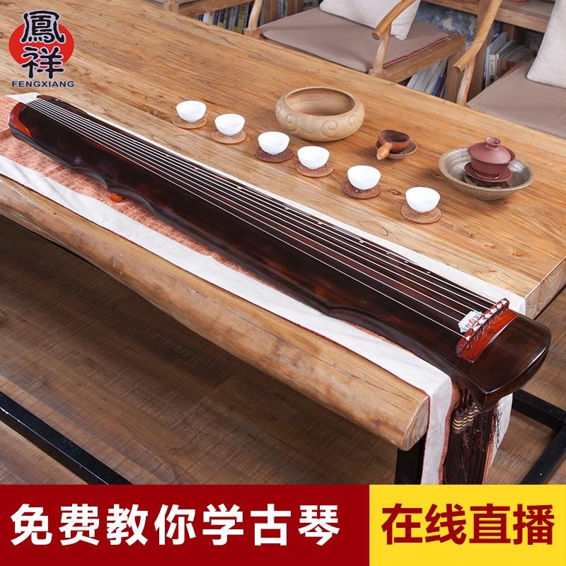 古琴乐器伏羲式仲尼式老桐木入门指法练习琴七弦琴送全套