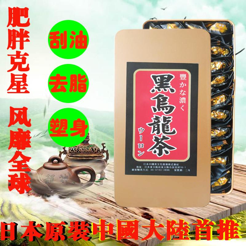 大份量日本原装油切黑乌龙茶刮油去脂特级塑身美体去油腻茶叶包邮