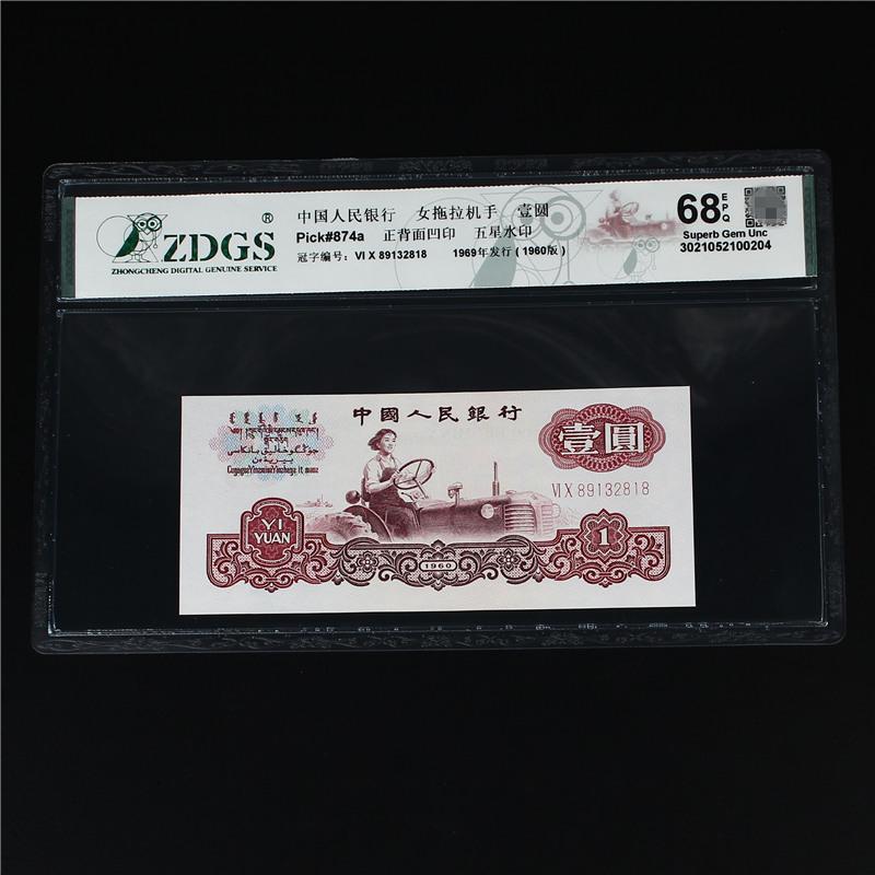 Китайские деньги Артикул 642192063225
