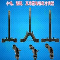 电动车电摩前叉方向柱减震配件27管30管31管鼓刹碟刹通用立管