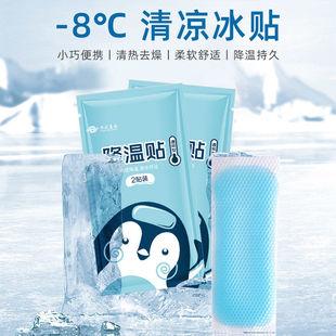 冰涼貼軍訓降温男女生學生用品冰冰貼清涼貼手機散熱退熱