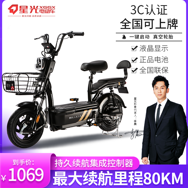 Xingguang national standard electric vehicle adult men and women small parent child scooter electric bicycle battery car golden arrow manufacturing