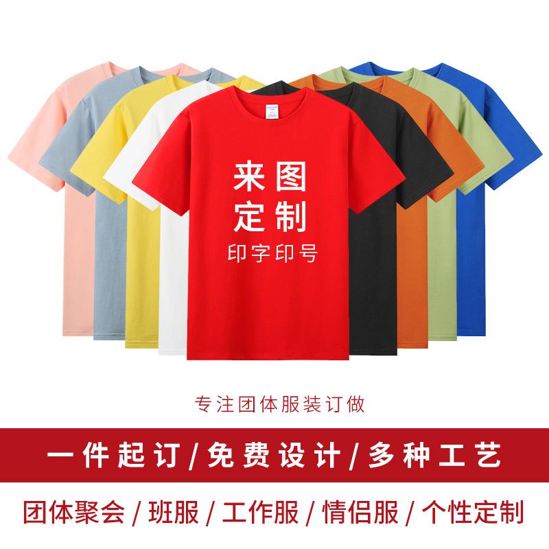 定制logo团体工作服文化短袖t恤评测参考