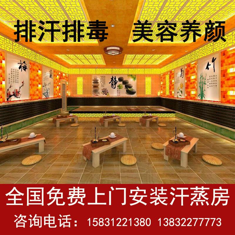 韩式纳米装修家用美容院桑拿房电气石商用
