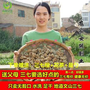 农家云南文山春特级500g可磨三七粉
