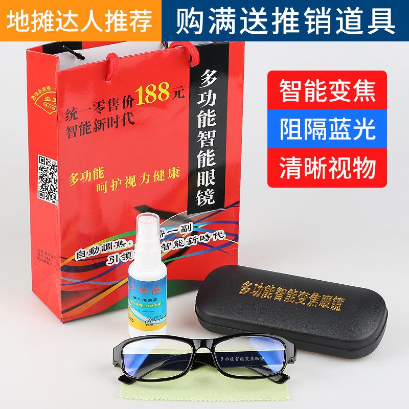 跑江湖新产品多功能智能老花镜自动变焦调焦防蓝光老花眼镜男女用
