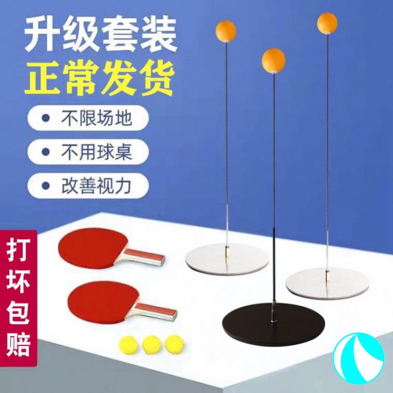 双人乒乓球固定练球器落地式摇摆球拍迷你软轴单人打球练习器伸缩