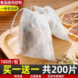 。茶包袋茶葉包一次性過濾小包袋煲湯煎藥中藥袋紗布袋泡茶袋調料