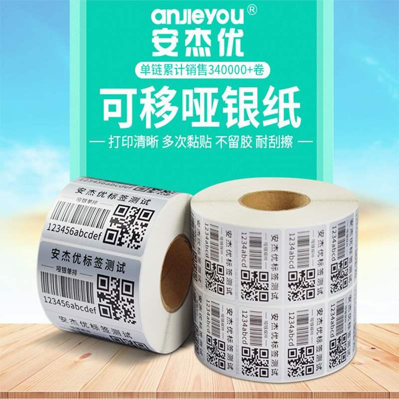 可移除亚银标签纸不干胶防水背胶易撕条码打印家具玻璃板材贴纸纸