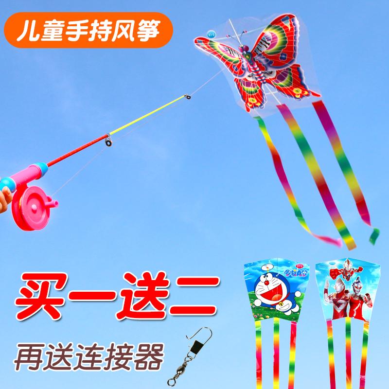 风筝儿童手持钓鱼竿风筝微风易飞潍坊新款迷你塑料小风筝金鱼蝴蝶