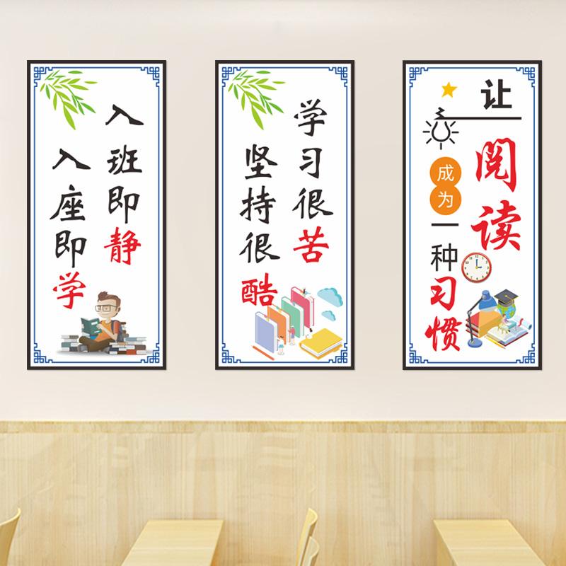 班级教室文化小学初中布置墙贴纸值得买吗