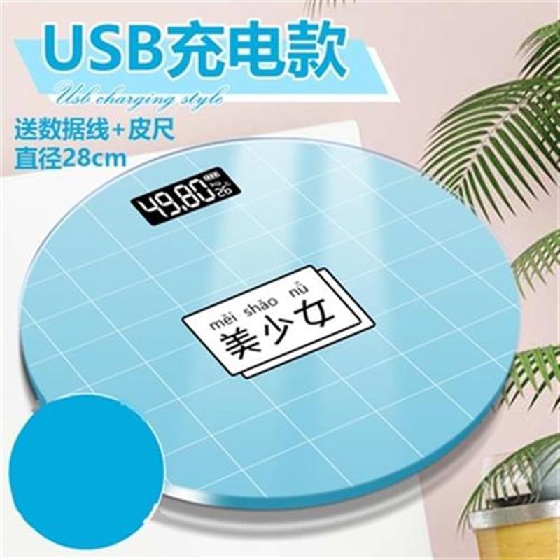 健康秤体重枰美容院体重秤电池款耐用家用人体称粉色Zusb充电