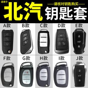 北汽绅宝X35智行D50智道U7/X25/X55/X65改装汽车配件钥匙套扣壳包