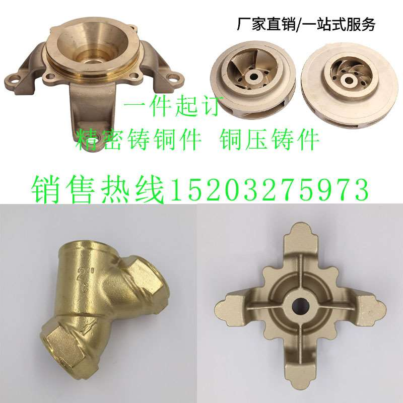 Silica sol casting nonferrous foundry produces l-explosion-proof copper castings and explosion-proof tin bronze plugs used in coal mines