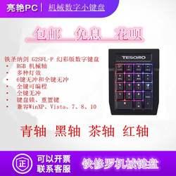 适用于g2sfl-p机械数字小键盘有线 青轴 黑轴 茶轴 红轴