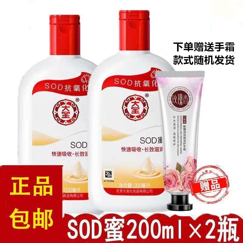 [2瓶装] 大宝sod蜜200ml补水保湿脸部面霜男士乳液女滋润正品国货