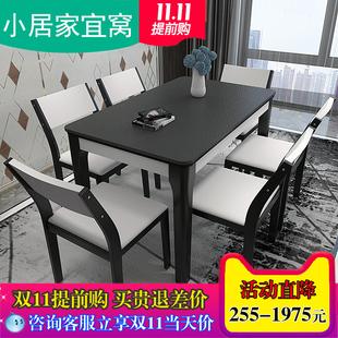 北歐火燒石餐桌椅黑白組合長方形大理石加厚實木餐桌椅吃飯桌烤漆