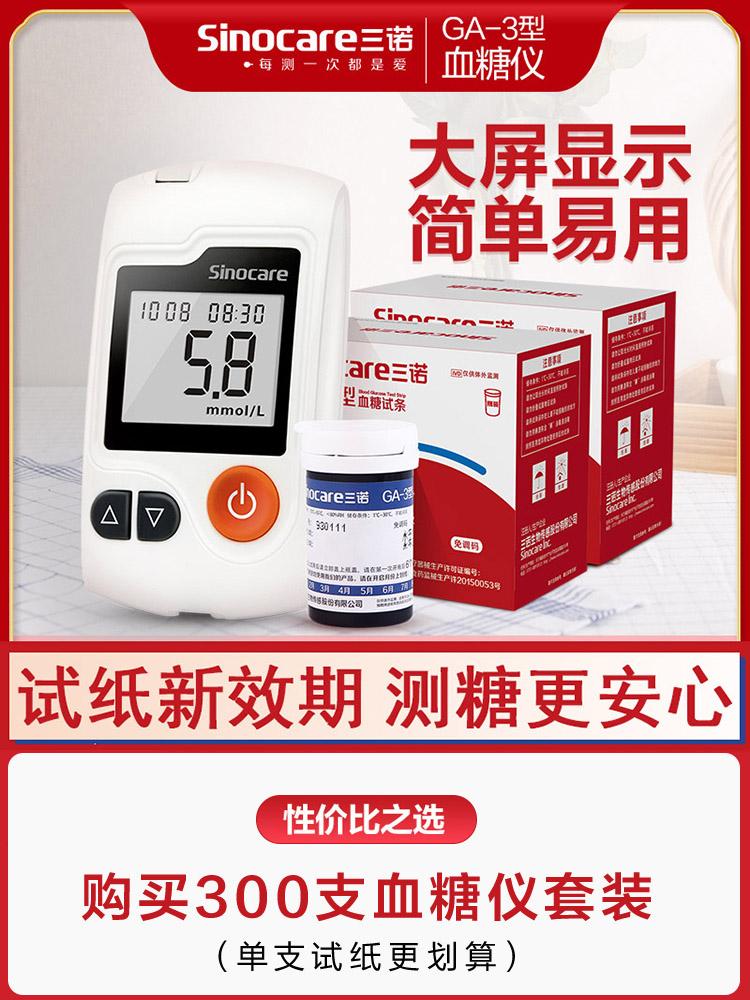 三诺血糖试纸条GA-3型家用血糖测试仪器免调码100片精准自动易准