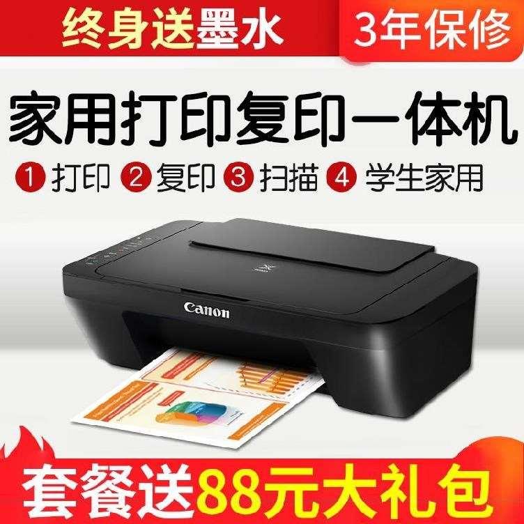 打印机无线家用照片超市小型彩色复印一体机多功能错题扫描蓝牙a4