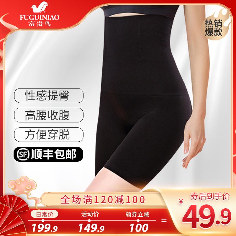 富贵鸟卡卡收腹提臀束腰 悬浮鲨鱼芭比安全内裤女夏季薄款瘦身5分