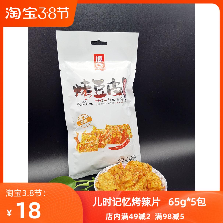 源氏65g烤豆皮 烤豆卷零食休闲 办公 香辣 8090怀旧食品促销包邮