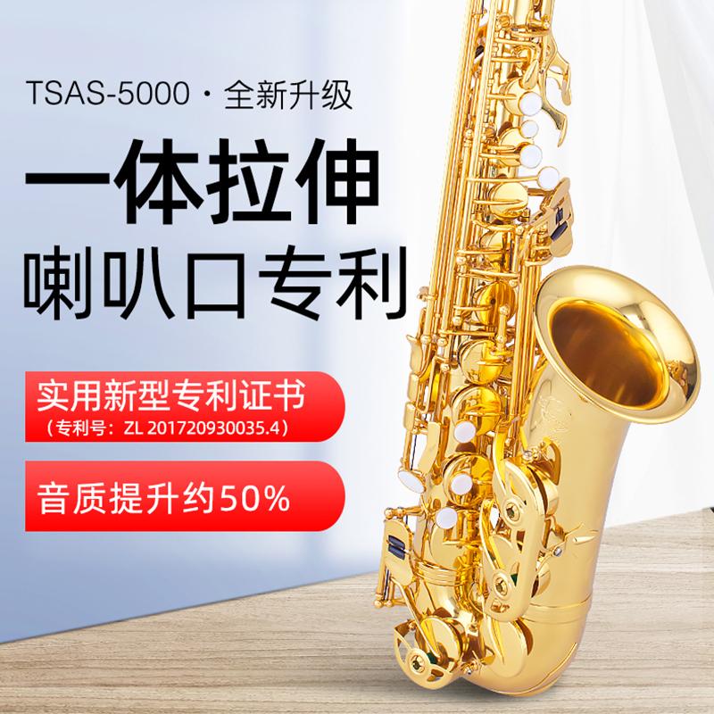 萨克斯管乐器大人演奏初学5000TSAS调中音萨克斯风管e正品泰山降