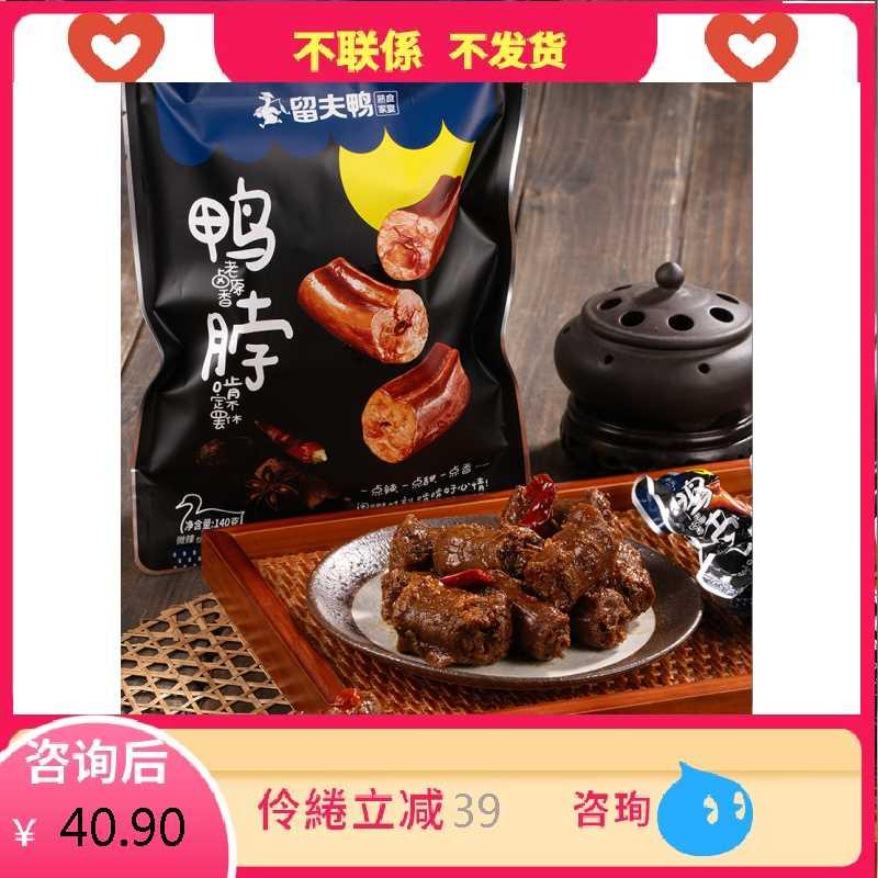 留夫鸭甜辣味鸭脖子零食卤味休闲小吃真空140g真空装鸭脖特产食品