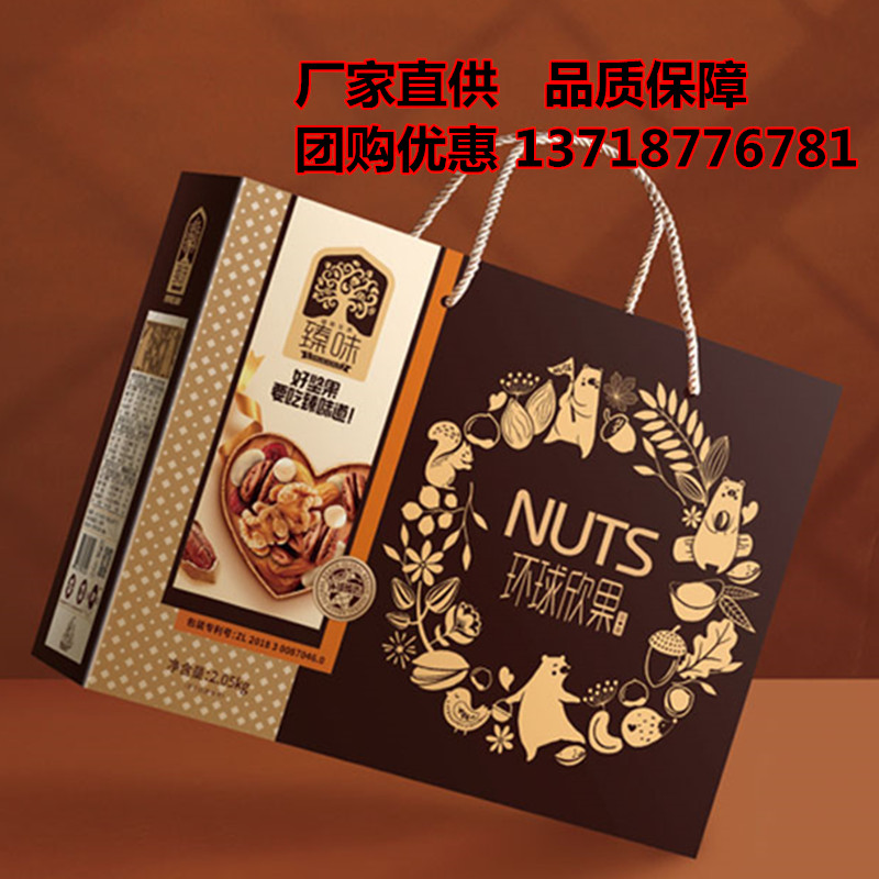 Zhenwei imported nut gift box global Xinguo 2050g affordable Dragon Boat Festival gift package employee benefits