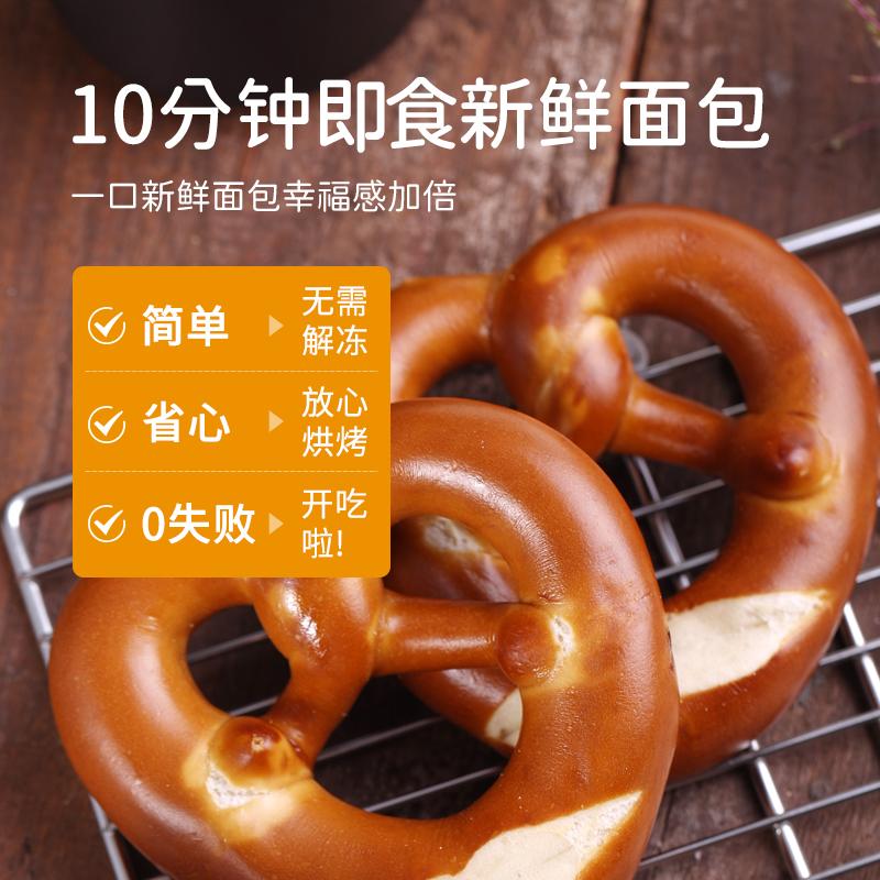 焙睿【烘烤即食】熟制面包碱代餐碱水